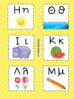 ΑΛΦΑΒΗΤΑ με  εικόνες Alphabet Activities, Writing Activities, School Lessons, School Hacks, Learn Greek, Diy And Crafts, Crafts For Kids, Greek Alphabet, Greek Language