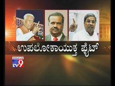 `Upalokayukta Fight`: Govn Rejects Govt's Proposal to Appoint KL Manjuna...