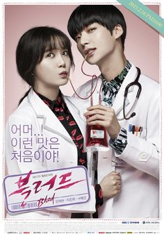 Ahn Jae Hyun and Gu Hye Sun in Blood, can't wait for this drama! Blood Korean Drama, Korean Drama List, Watch Korean Drama, Watch Drama, Korean Drama Movies, Korean Actors, Ahn Jae Hyun, Kim Hyun, Kdrama