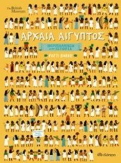 Περιπλάνηση στην Ιστορία - Αρχαία Αίγυπτος - | Public βιβλία Barcelona, Ancient Egypt, Periodic Table, Toms, Time Travel, Egypt, Literatura, Libros, Riveting