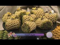Samira TV : مقروط الشهدة