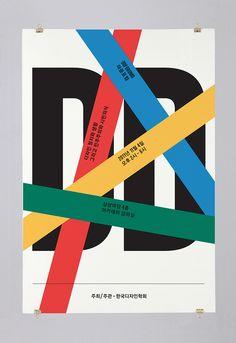 DDFORUM8 POSTER. CARD. BANNER 2012 WWW.ORDINARYPEOPLE.KR