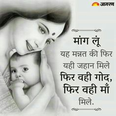 Mother Day Shayari: Maa shayari mother is also a beloved in shayari. She has figured abundantly in maa shayari and in as many ways as one may possibly images. Happy Mother Quotes, Happy Family Quotes, Mothers Love Quotes, Love My Parents Quotes, Mom And Dad Quotes, Mom Quotes From Daughter, My Children Quotes, Friend Quotes, Mother Father Quotes