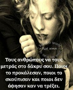 Wisdom Quotes, Quotes To Live By, Best Quotes, Love Quotes, Couple Presents, Greek Quotes, Real Women, Deep Thoughts, Wise Words