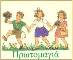 New Month Greetings, International Workers Day, Holidays In May, Greek Language, Second Language, Greece Holiday, Mina, I Love Books, School Days