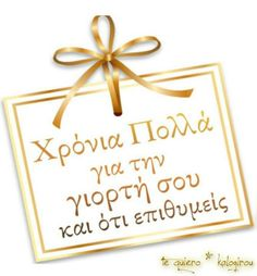 """Xronia polla """"Many Years"""" greeting for your birthday or your name day. Happy Birthday Celebration, Happy Birthday Name, Happy Birthday Greetings, It's Your Birthday, Happy Name Day Wishes, Baby Mobile, Interesting Quotes, Greek Quotes, Jesus Quotes"""