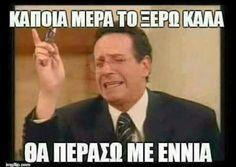Καποια... Funny Vid, Stupid Funny Memes, Funny Greek, Series Movies, Tvs, Teenagers, Funny Photos, Haha, Geek Stuff