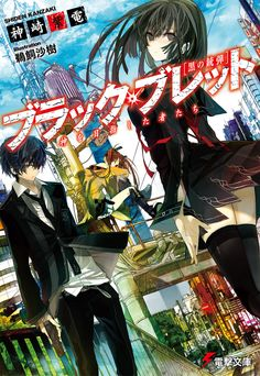 Black Bullet Anime Staffel 1 Ger-Sub