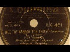 ΜΕΣ ΤΟΥ ΜΑΝΘΟΥ ΤΟΝ ΤΕΚΕ, 1933, ΡΟΖΑ ΕΣΚΕΝΑΖΥ Youtube, Youtubers, Youtube Movies