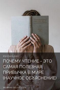 Почему чтение - это самая полезная привычка в мире: научное объяснение – Woman Delice School Suplies, Mental Development, Study Pictures, Math Books, Psychology Books, Life Rules, Brain Training, Study Motivation, Good To Know
