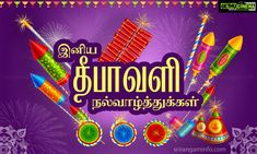 Happy diwali whatsapp status in tamil. Hello friends, in today's post i will share with you haapy diwali whatsapp status in tamil. Tamil Wishes, Best Diwali Wishes, Diwali Wishes Quotes, Diwali 3d Images, Diwali Pictures, Diwali Cards, Diwali Greetings, Happy Diwali Animation, Diwali Crackers