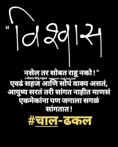Marathi Quotes, Gujarati Quotes, Hindi Quotes, Qoutes, Good Life Quotes, Life Is Good, Marathi Status, Shiva Tattoo, Hindi Words