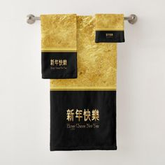 Gold and black Chinese lunar happy new years Bath Towel Set - metallic style stylish great personalize