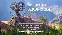 Бизнес в интернет: Сибирское здоровье