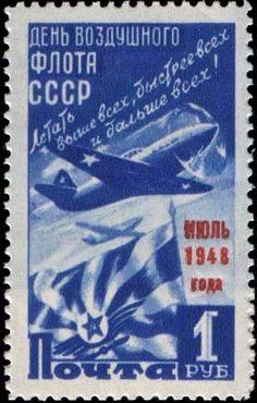 Почтовые марки СССР 1948 года