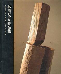 「砂澤ビッキ作品集」/