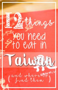 Taiwan is commonly known for 2 things: its friendly people and its food! Find out which 12 things you just HAVE to eat, and where to find them!
