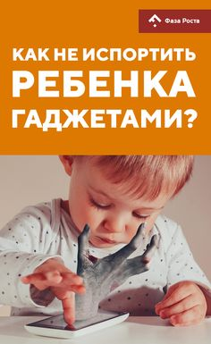 Childhood in the digital world: how not to ruin the re … – For Pregnant Women Two Years Old Activities, Childbirth Education, Two Year Olds, Children's Literature, Baby Hacks, Child Development, Kids And Parenting, Books To Read, Childhood
