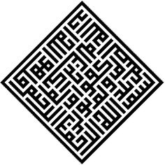 Geometric Kufi Sample by Ahmed Karahisari