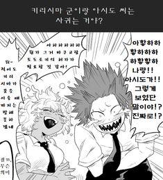 Buko No Hero Academia, My Hero Academia Manga, Deku Boku No Hero, Anime Characters, Fictional Characters, Kaito, Animation, Hetalia, Anime Art