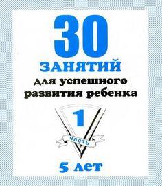 30 занятий для успешного развития. 5 лет .Часть 1