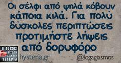 Οι σέλφι από ψηλά κόβουν κάποια κιλά. Για πολύ δύσκολες περιπτώσεις προτιμήστε λήψεις από δορυφόρο - Ο τοίχος είχε τη δική του υστερία –  #logagiasmos Funny Greek Quotes, Funny Picture Quotes, Funny Quotes, Sisters Of Mercy, True Words, Just For Laughs, True Stories, It Hurts, Hilarious