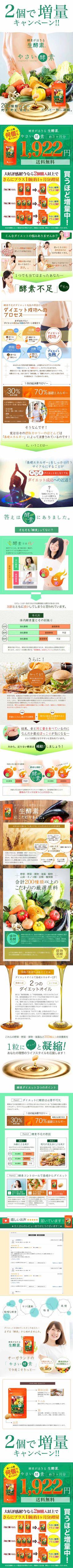 やさい酵素【健康・美容食品関連】のLPデザイン。WEBデザイナーさん必見!ランディングページのデザイン参考に(力強い系)
