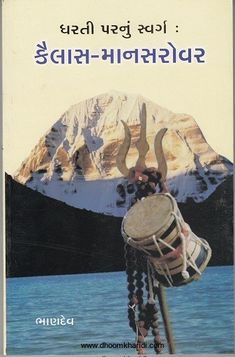 Dharti Parnu Svarg Kailash Mansarovar Written By Bhandev Buy Online with Best Discount Books To Buy, My Books, Kailash Mansarovar, Online Travel, Guide Book, Books Online, Travel Guide, Tour Guide