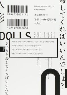 Amazon.co.jp: 文庫版DOLLS 05 (IDコミックス ZERO-SUMコミックス): nakedape: 本 Graphic Design Layouts, Graphic Design Branding, Graphic Design Posters, Graphic Design Inspiration, Magazine Layout Design, Brochure Layout, Photoshop Design, Japanese Design, Grafik Design