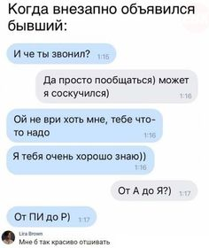 Фотография Stupid Funny Memes, Funny Posts, Fun Sms, Hello Memes, Russian Humor, Funny Emoji, Thing 1, Lol, Funny Messages