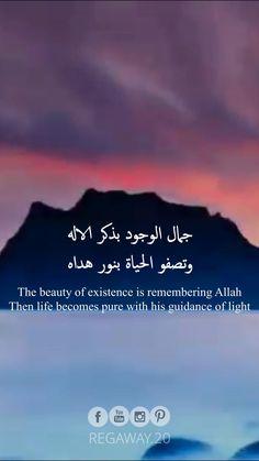 Best Islamic Quotes, Islamic Phrases, Quran Quotes Love, Quran Quotes Inspirational, Ali Quotes, Muslim Quotes, Beautiful Quran Verses, Beautiful Quotes About Allah, Beautiful Islamic Quotes