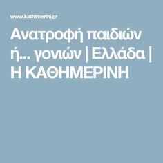 Ανατροφή παιδιών ή... γονιών | Ελλάδα | Η ΚΑΘΗΜΕΡΙΝΗ
