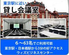 東京駅に近い会議室
