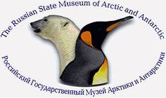 Arctic and Antarctic Museum in St. Petersburg