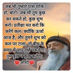 Osho Love, Life Quotes, Thoughts, Sayings, Hindi Quotes, Krishna, Quotes About Life, Quote Life, Lyrics