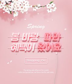최신 네온사인 디자인 아이콘, 배너, PSD 파일 및 일러스트 : 네이버 포스트 Fb Banner, Event Banner, Sale Banner, Valentine's Day Poster, Sale Poster, Pink Design, Layout Design, Korean Design, Web Banner Design