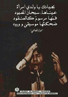 نزار قباني - عبد الحليم حافظ