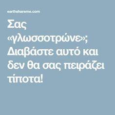 Σας «γλωσσοτρώνε»; Διαβάστε αυτό και δεν θα σας πειράζει τίποτα!