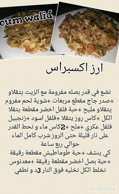 Umm Walid recipes wonderful and easy food pictures - protect . Best Cooker, Tunisian Food, Algerian Recipes, Vegetarian Recipes, Cooking Recipes, Snap Food, Ramadan Recipes, Arabic Food, Potato Recipes
