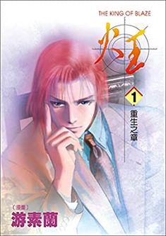Shoujo, Fire, Manga, Comics, Movie Posters, Inspiration, Biblical Inspiration, Manga Anime, Film Poster