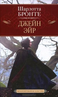 Книга « Джен Эйр » (Jane Eyre)