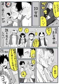 Daisuga, Kenma Kozume, Iwaoi, Kuroken, Bokuaka, Kagehina, Haikyuu Manga, Haikyuu Fanart, Tsukkiyama