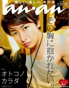Ohno Satoshi semi-nude 'anan' cover is an attempt to appeal to gays? Japanese Men, Recherche Google, Are You Happy, Idol, Nude, Photoshoot, Magazine, T Shirts For Women, Celebrities