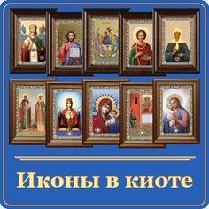 Иконы в киоте. Купить. Церковная лавка. Православный интернет магазин