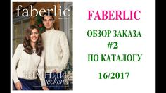NEW! FABERLIC: заказ #2 по каталогу 16/2017