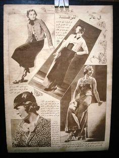 Women Vintage Dresses Clothing Spring Fashion Egyptian Arabic Magazine Ads 1933  