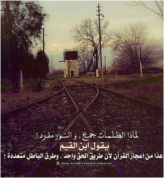 The Darknesses and The Light (Ibn al-Qayyim Quote) | لماذا الظلمات جمع، والنور مفرد! يقول ابن القيم هذا من اعجاز القرآن لأن طريق الحق واحد، وطرق الباطل متعددة Why is the word darkness is always mentioned in the plural [in the Quran], while light is always singular? Ibn al-Qayyim says: This is one of the wonders of the Quran, and the reason is that there is only one path of truth, while numerous paths of falsehood.