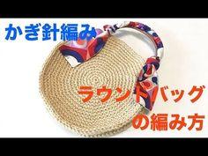 かぎ針編み★ラウンドバッグの編み方 - YouTube