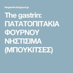 The gastrin: ΠΑΤΑΤΟΠΙΤΑΚΙΑ ΦΟΥΡΝΟΥ ΝΗΣΤΙΣΙΜΑ (ΜΠΟΥΚΙΤΣΕΣ) Food And Drink, Health Fitness, Cooking Recipes, Snacks, Vegan, Blog, Potatoes, Sweets, Appetizers