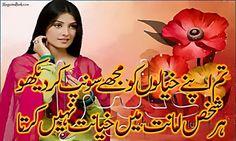 Love-Urdu-Poetry-Images